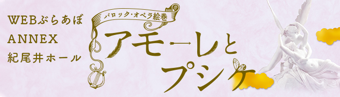 紀尾井ホール バロック・オペラ絵巻《アモーレとプシケ》
