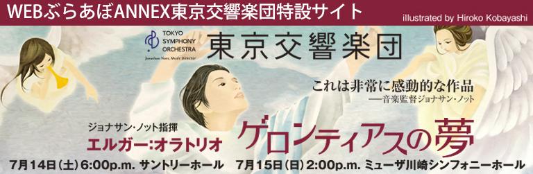 東京交響楽団《ゲロンティアスの夢》