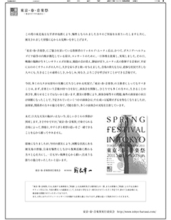 朝日新聞朝刊(2011年3月25日付)に掲載された意見広告。(クリックでPDF閲覧可能)  *朝日新聞社に無断で転載することを禁じます。