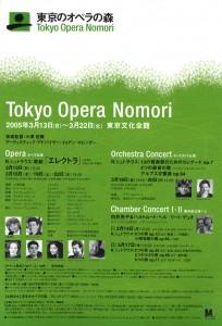 東京のオペラの森2005ーR.シュトラウスとその時代ー