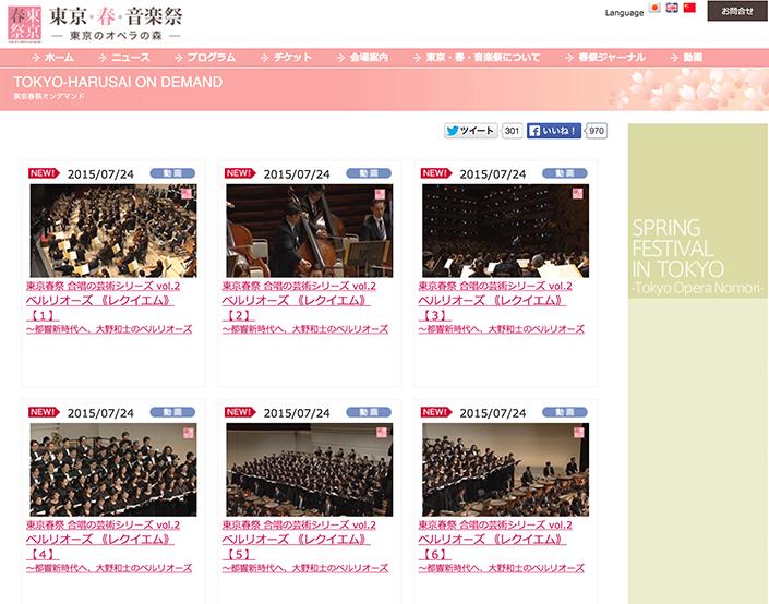 昨年、 「東京春祭マラソン・コンサートvol.5《古典派》〜楽都ウィーンの音楽家たち」(4/5:東京文化会館・小ホール)および、「東京春祭合唱の芸術vol.2ベルリオーズ《レクイエム》」(4/12:東京文化会館・大ホール)については、ハイレゾ音源(DSD5.6MHz)でのオンデマンド配信も行った