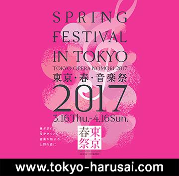 東京・春・音楽祭2017