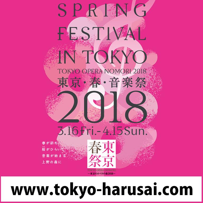 東京・春・音楽祭2018
