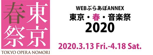 東京・春・音楽祭  2020