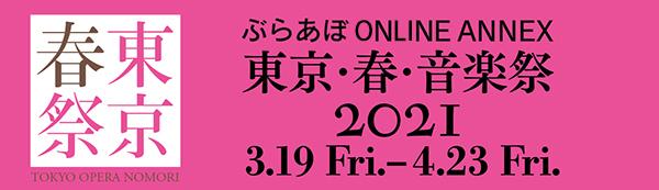 東京・春・音楽祭  2021