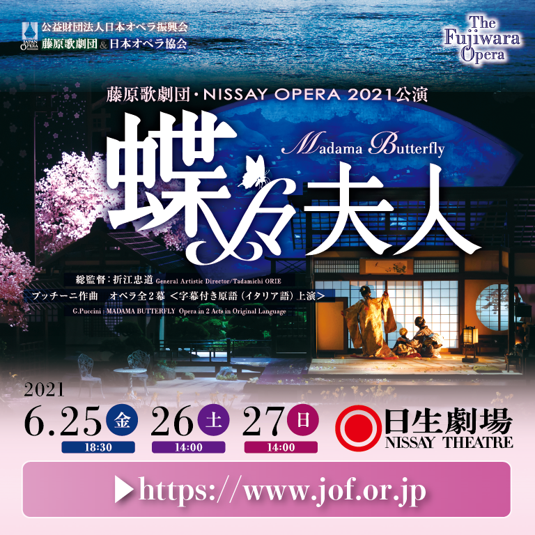 日本オペラ振興会