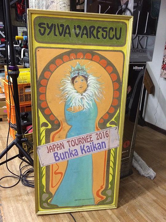 今回日本公演《チャルダーシュの女王》で使用された、オルフェウムに掲げられていたシルヴァのポスター画。 乾杯のスピーチで、マイヤー総裁からNBSにプレゼントされることが告げられた