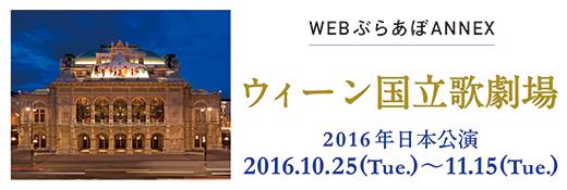 ウィーン国立歌劇場 2016年日本公演