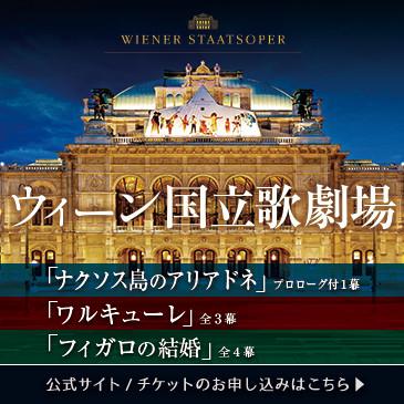 ウィーン国立歌劇場日本公演公式