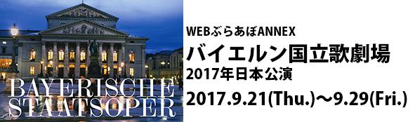 バイエルン国立歌劇場2017年日本公演