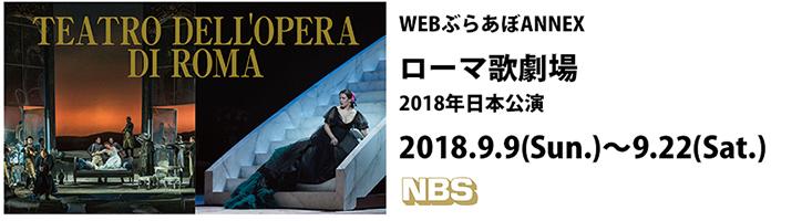 ローマ歌劇場 2018年日本公演