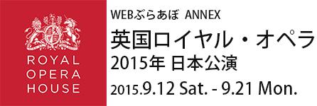 英国ロイヤル・オペラ 2015年 日本公演