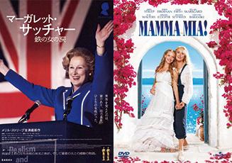 映画『マーガレット・サッチャー 鉄の女の涙』『マンマ・ミーア!』のDVD