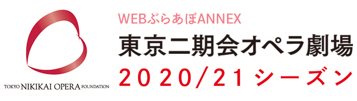 東京二期会特設サイト