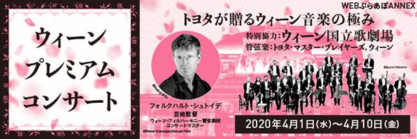 TOMAS公演特設サイト