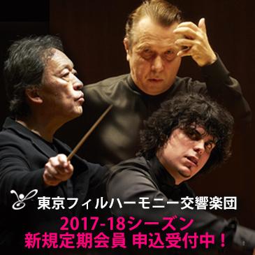 東京フィルハーモニー交響楽団公式