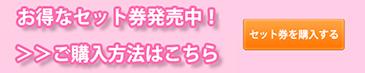 東京フィルチケット