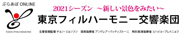 東京フィルハーモニー交響楽団