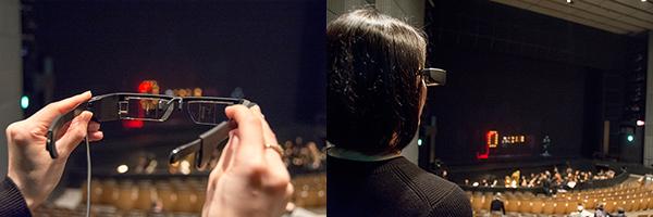 左)グラス中央よりの液晶部分に字幕が表示される。 右) 実証実験会場となった新国立劇場中劇場