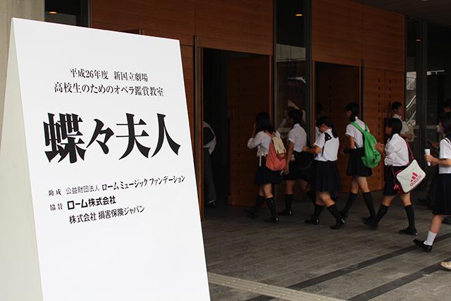 多くの高校生が来場。 写真提供:新国立劇場