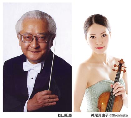 秋山和慶指揮者生活50周年記念演...