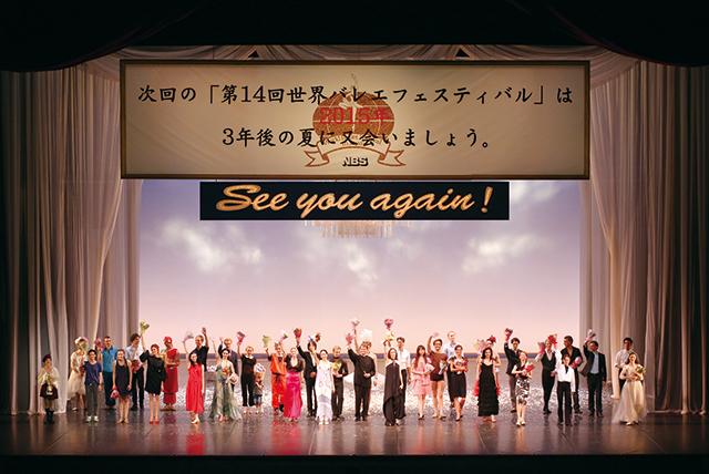 第13回世界バレエフェスティバルより Photo:Kiyonori Hasegawa