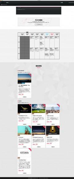 専用ソフトウェア「PrimeSeat」を起動した画面。コンテンツ詳細のほか、番組表も掲載されている。