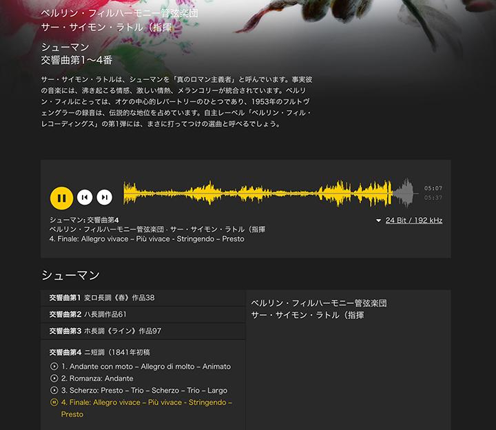 デジタルコンサートホールでのハイレゾサービス画面