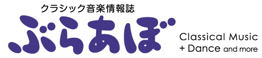 WEBぶらあぼ