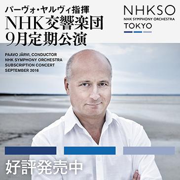 NHK交響楽団ヤルヴィ160718