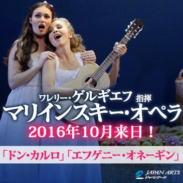 マリインスキー・オペラ