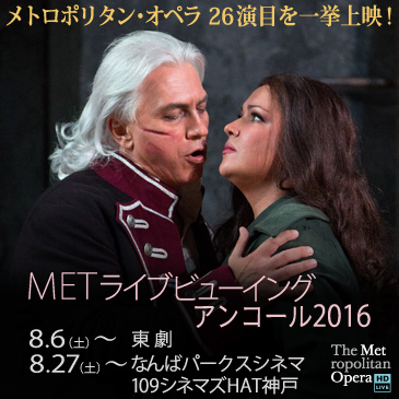 METライブ2016アンコール