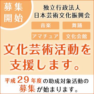 日本芸術文化振興会