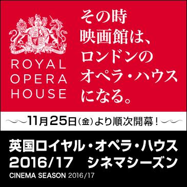 英国ロイヤル・オペラ・ハウス シネマシーズン