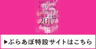 東京春音楽祭