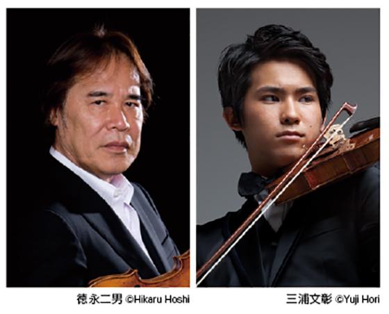 徳永二男(ヴァイオリン)& 三...