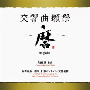 交響曲獺祭 〜磨migaki〜