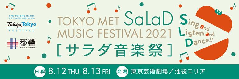 サラダ音楽祭20210707-0811