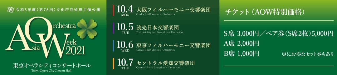 アジアオーケストラウィーク20210901-1007