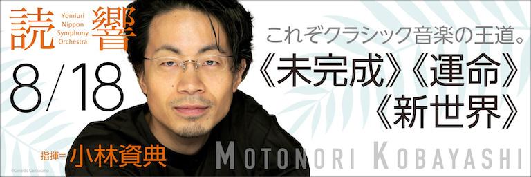 読売交響楽団20210717-0816