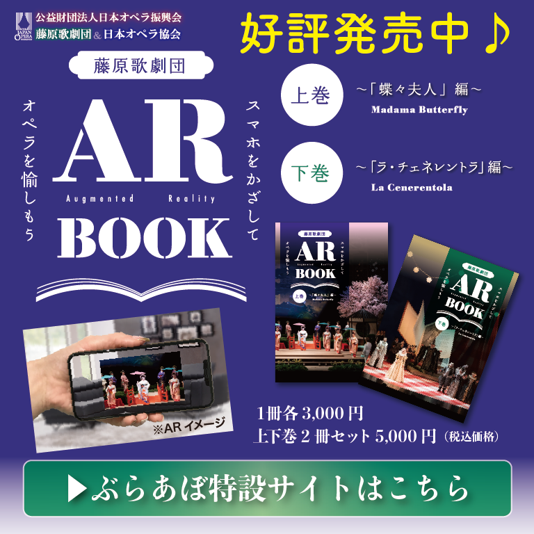 日本オペラ振興会特設