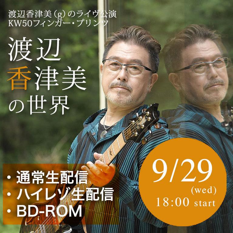 渡辺香津美20210915-0929