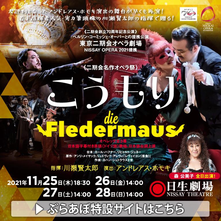 東京二期会特設