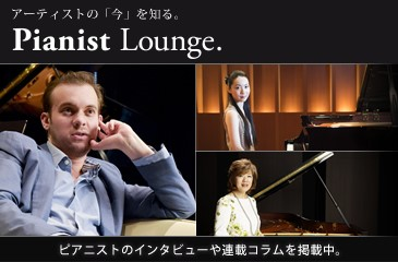 ピアニストラウンジ