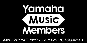 ヤマハミュージックメンバー