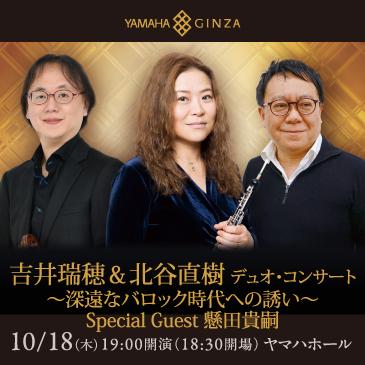 珠玉のリサイタル&室内楽 吉井瑞穂&北谷直樹 デュオ・コンサート