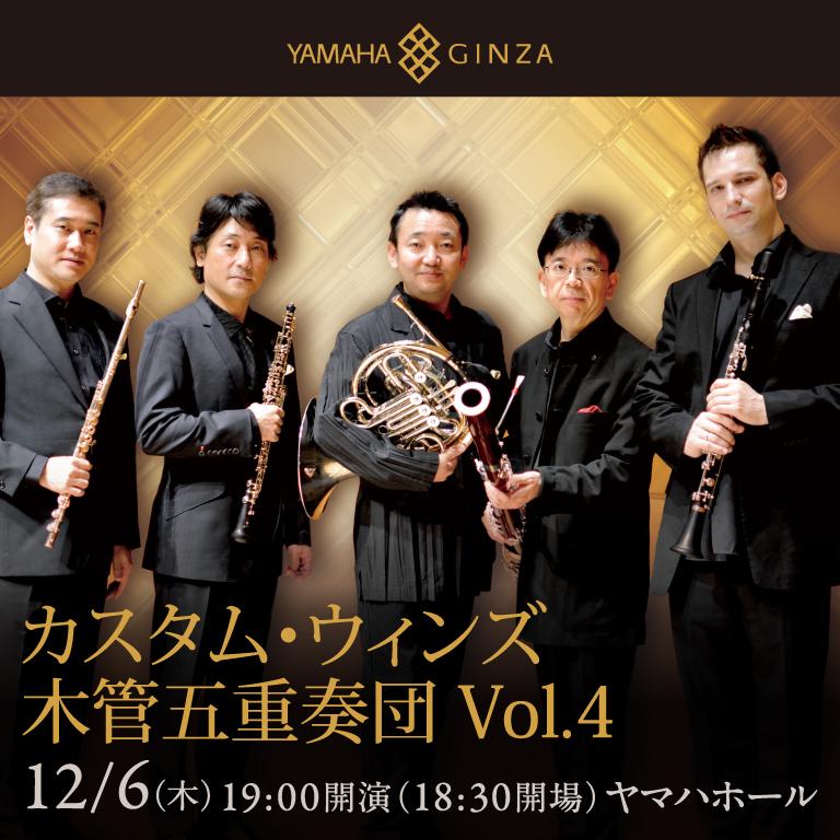 珠玉のリサイタル&室内楽 カスタム・ウィンズ木管五重奏団 Vol.4