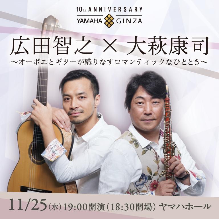 GORO ITO meets KAORI MURAJI